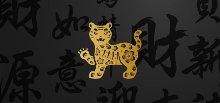 horóscopo chinês fevereiro 2018,  mês do tigre